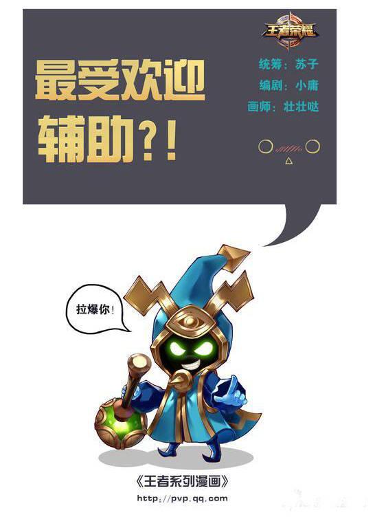 王者荣耀太乙真人漫画