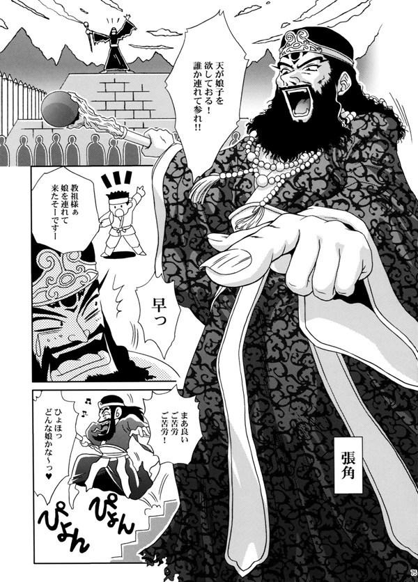 王者荣耀貂蝉邪恶h本子 又一出英雄救美的故事