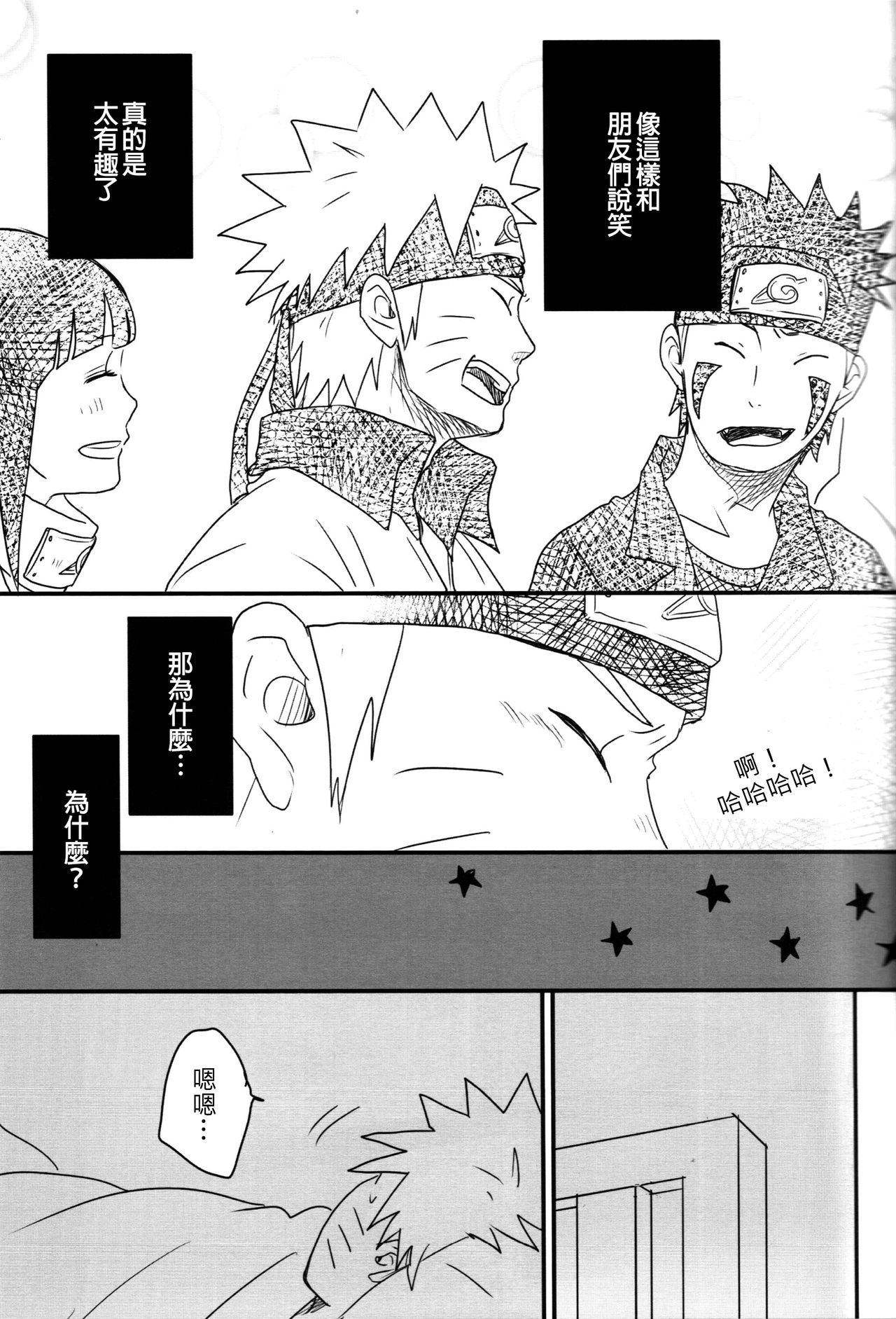 火影忍者鸣人和雏田本子:甜蜜的噩梦