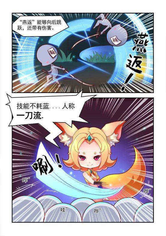 王者荣耀搞笑漫画
