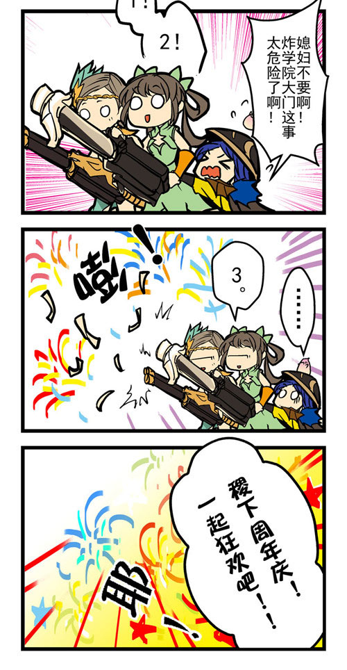 王者荣耀周年庆漫画