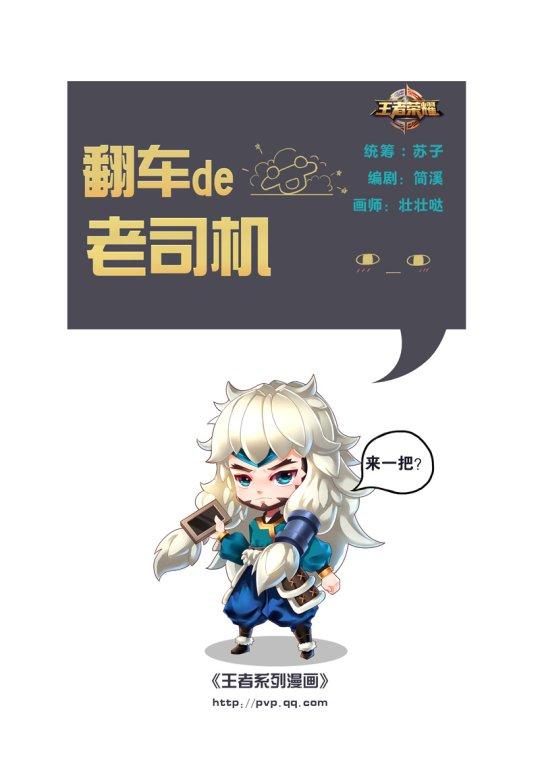 王者荣耀妲己泡温泉漫画