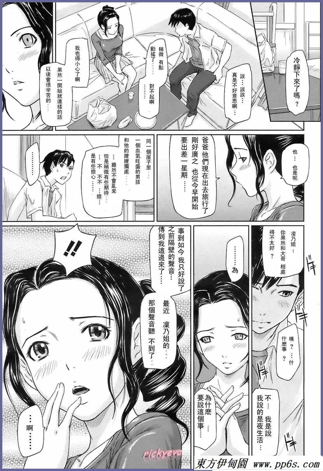 [黑白中文]真婚性活[20P]