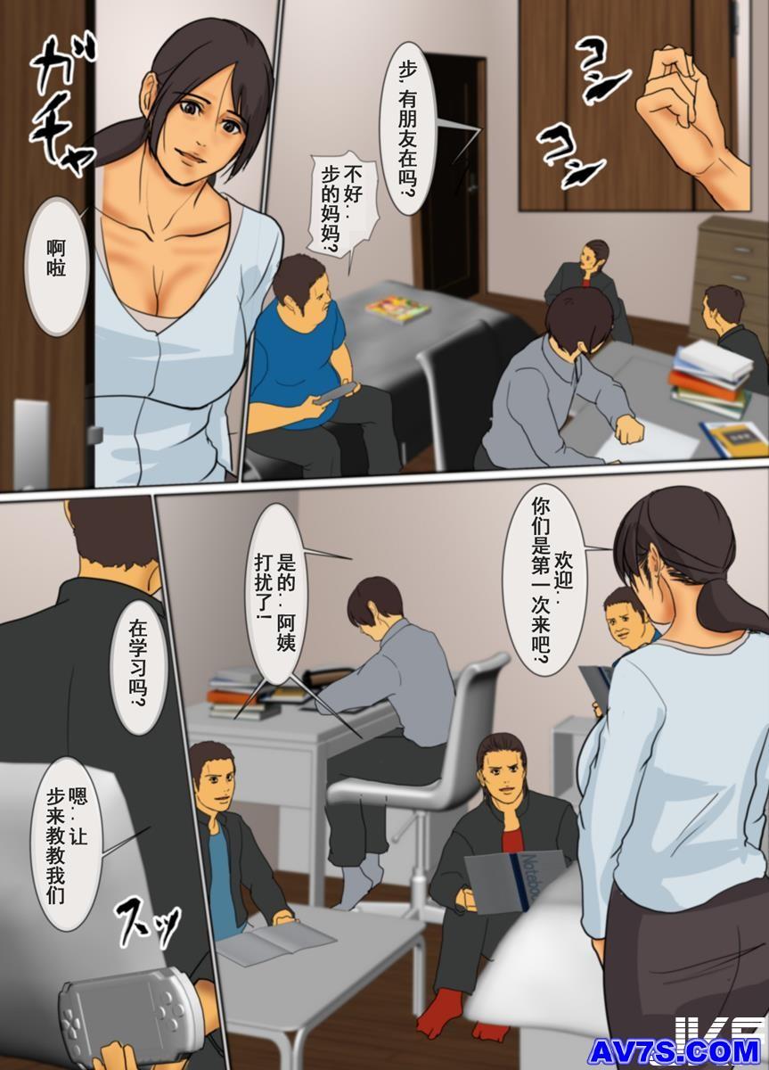 [中文H漫][全彩][四畳半書房] いけにえの母 (211P)