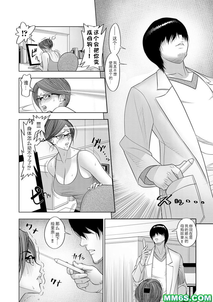 [中文H漫][脇乃敬文] 姦察実験室 (21P)