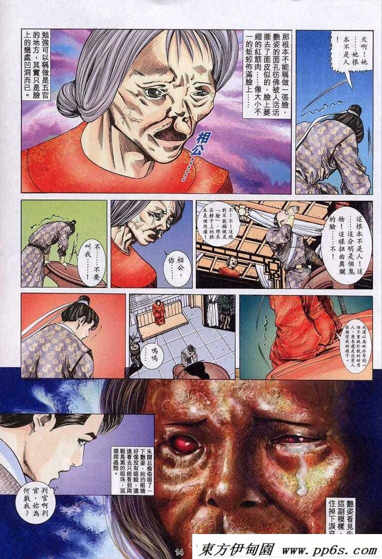 邪恶少女漫画云中歌 耽美漫画h多肉 海贼王女帝娜美3部h