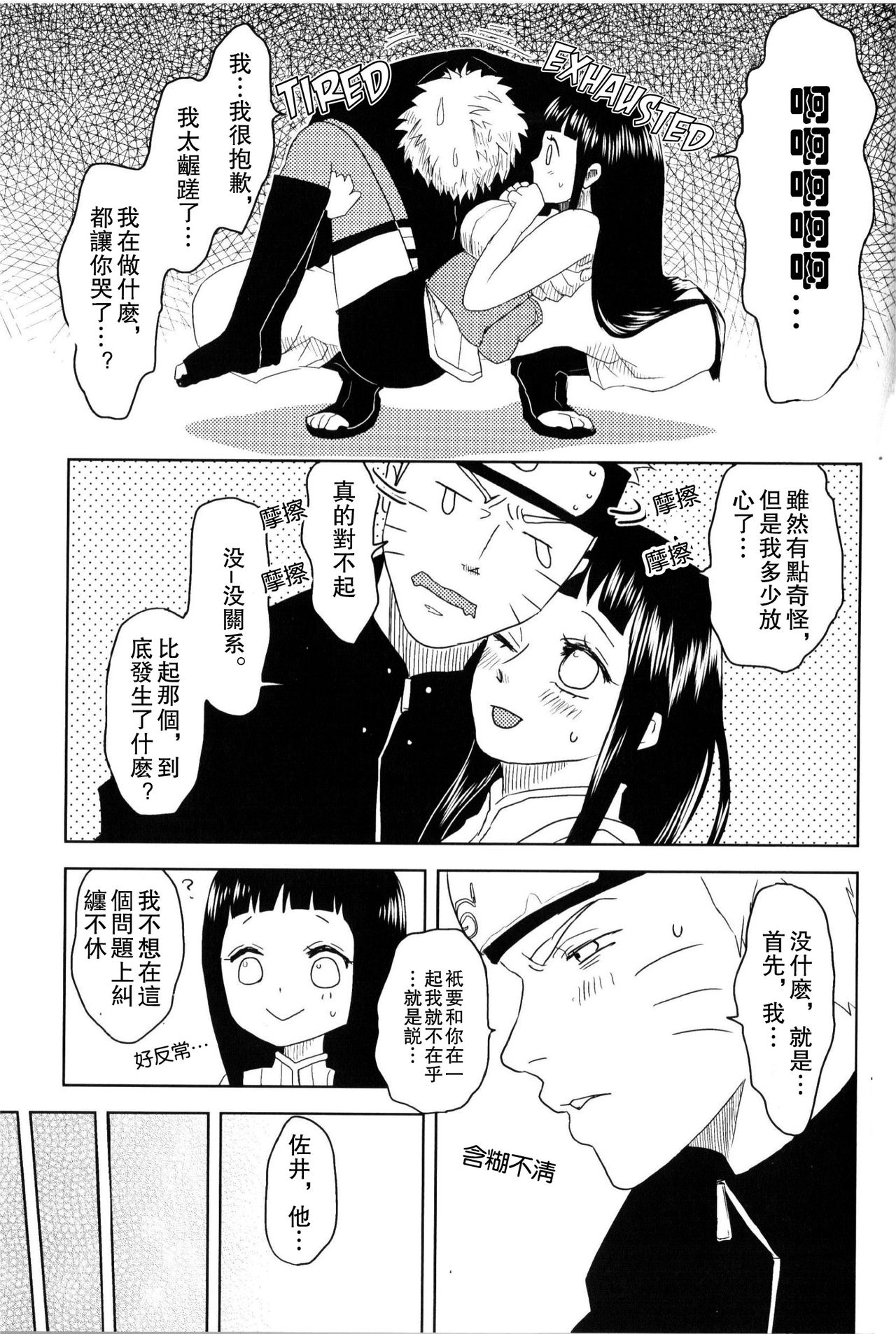 火影忍者邪恶h本子 雏田和鸣人羞涩的第一次
