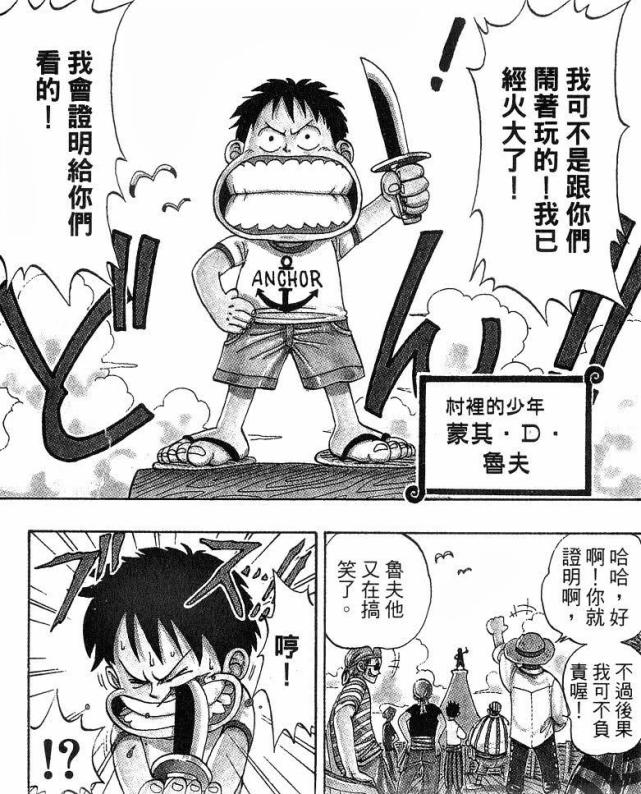 海贼王为过审而删掉的漫画剧情,蕾玖变身太羞耻被删引起海迷哀嚎
