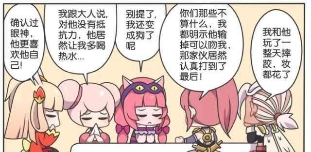 王者荣耀漫画:女生们讨论男生的小秘密,张良无辜躺枪?