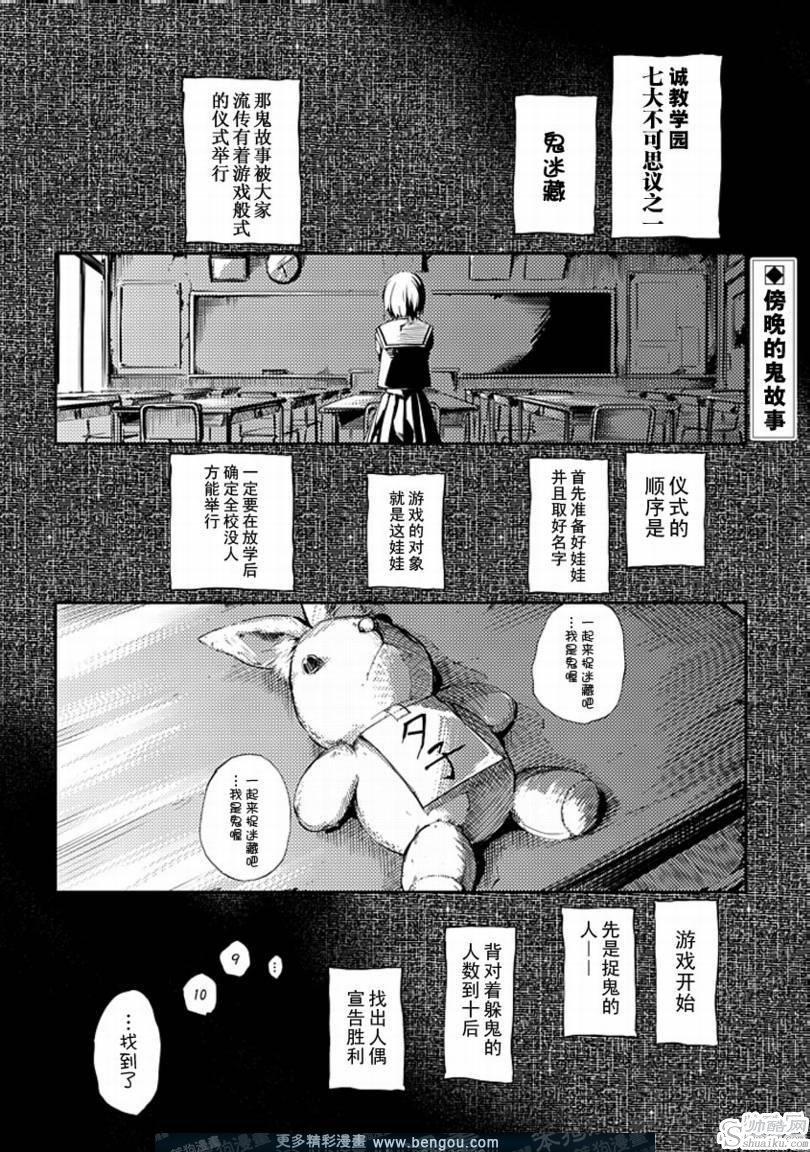 三国同人貂蝉无惨外传漫画之凤仪亭一见吕布误终身...