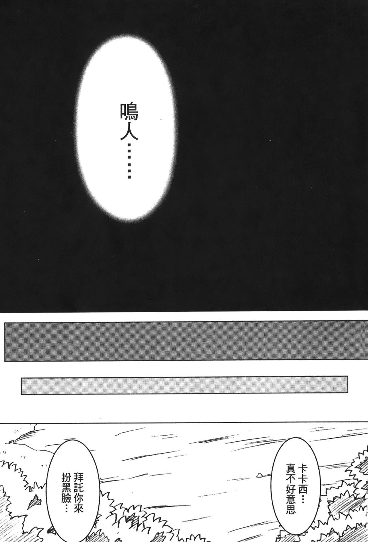 火影忍传第叁卷03