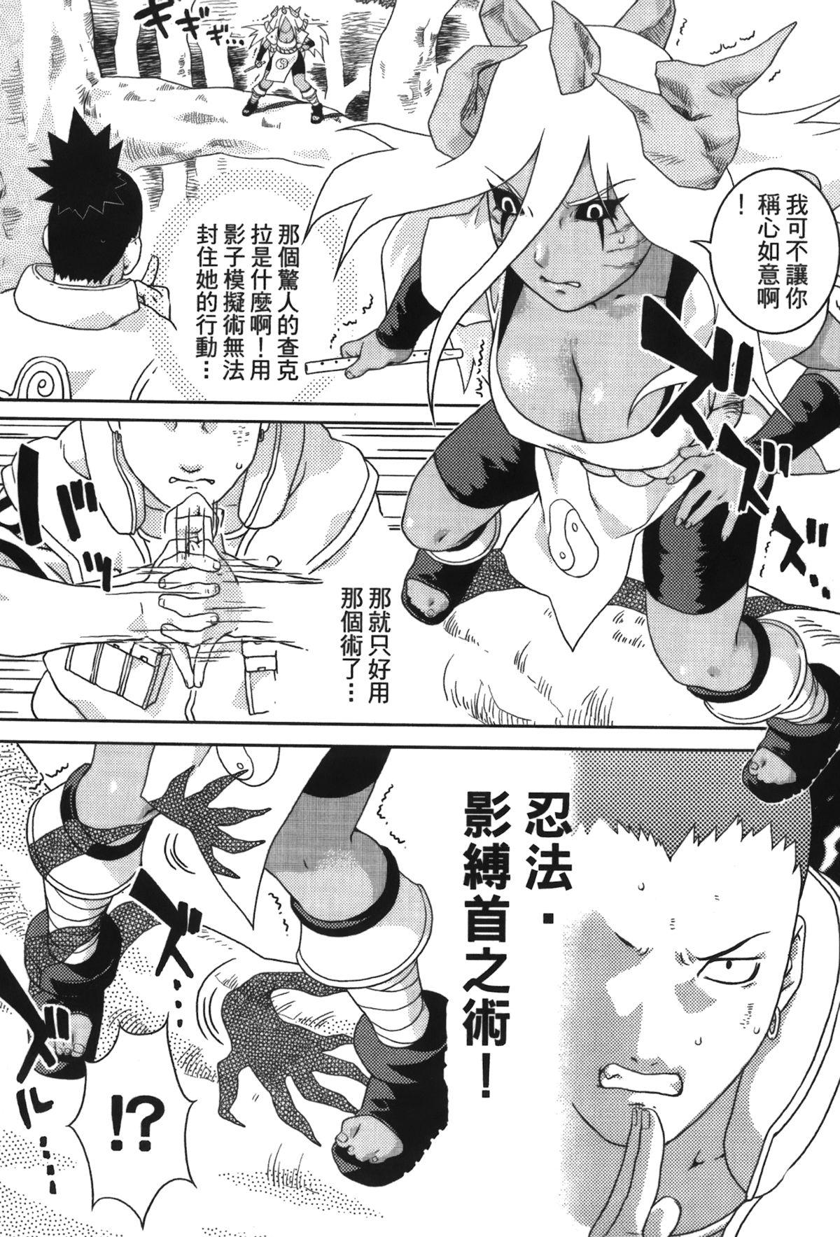 火影忍传第叁卷04
