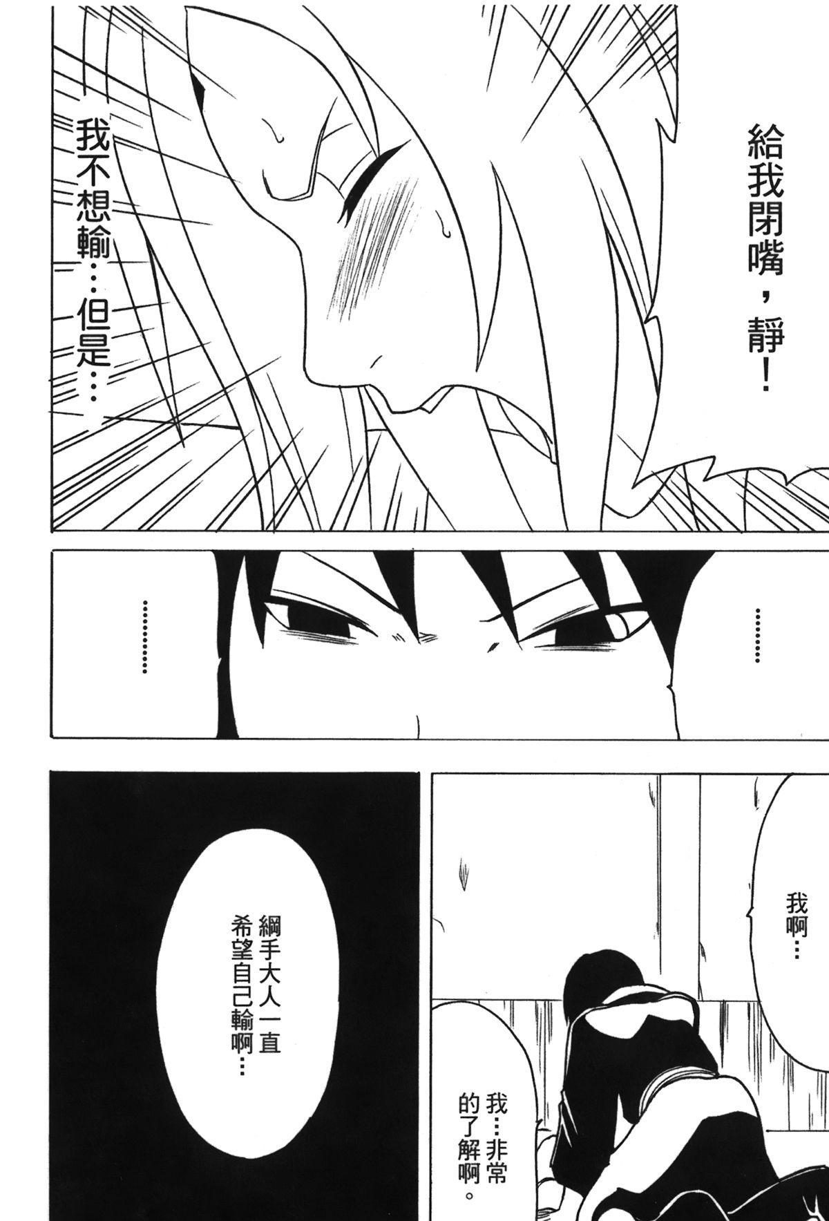 火影忍传第叁卷01