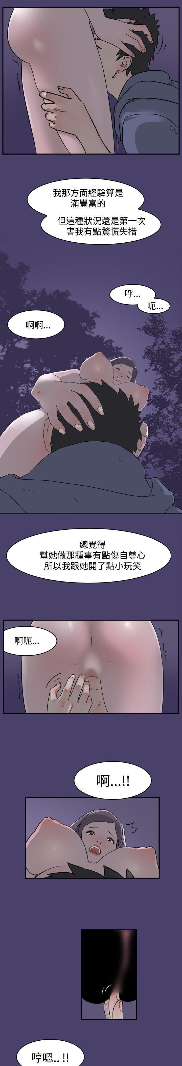 清纯偶像的深夜直播 第1-2话
