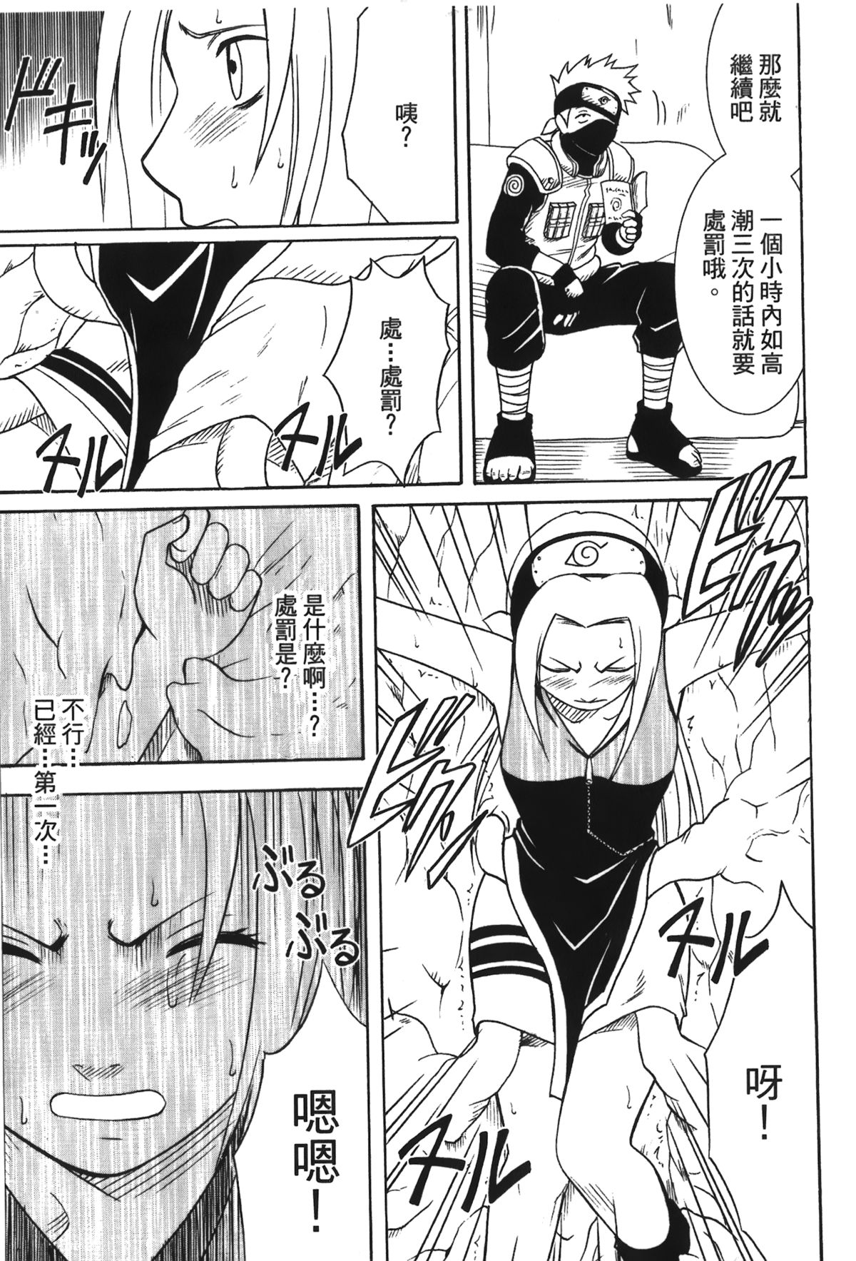 火影忍传第叁卷02