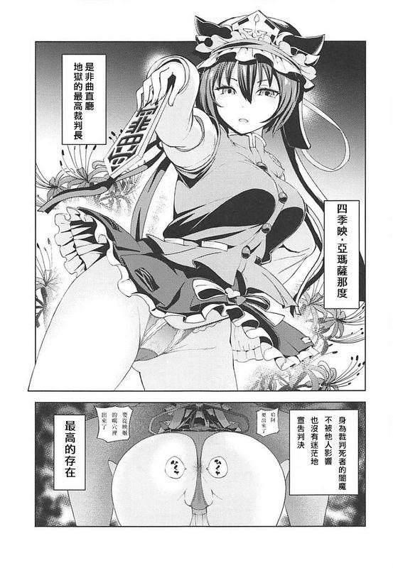 ひめぷち亭あんだ四季映姫の淫欲楽园东方