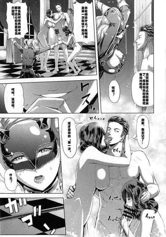 C94クロノ・メール刻江寻人PSDペルソナ5