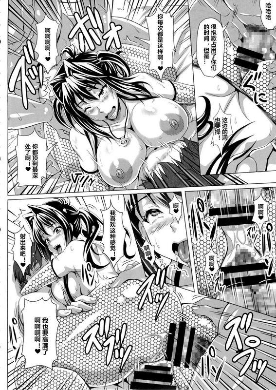KENアヘン姫っ!3魔剑姬!
