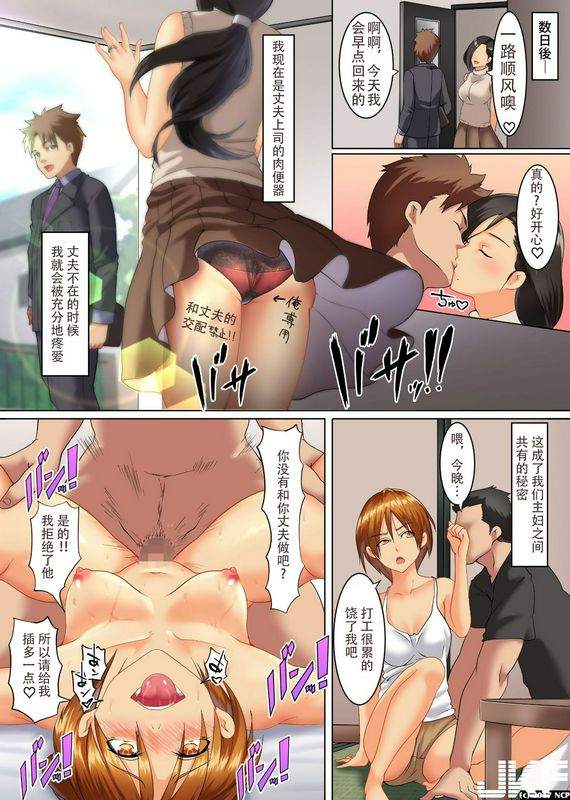 NCPbig.g寝取られ妻