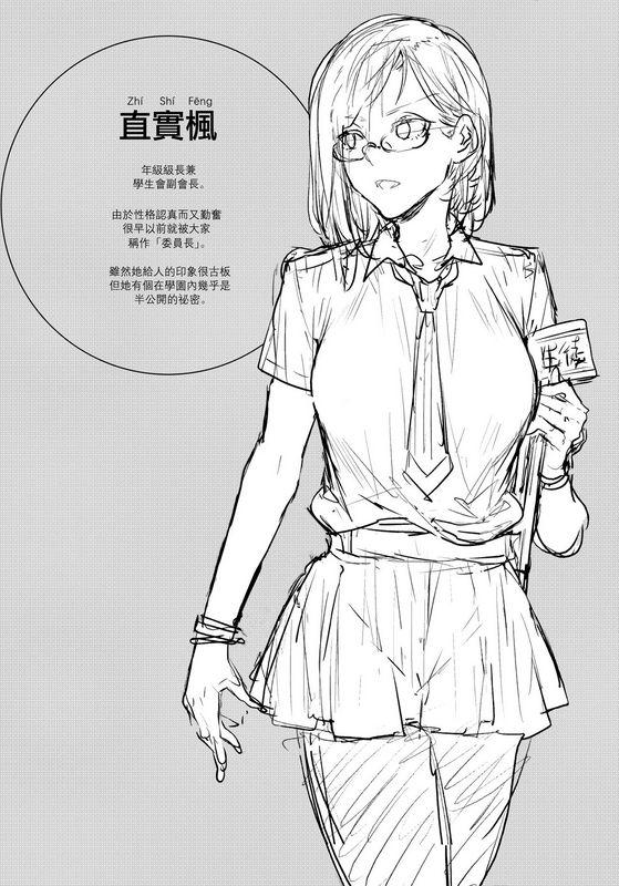 ありすの宝箱水龙敬直実枫は真面目でスケベ