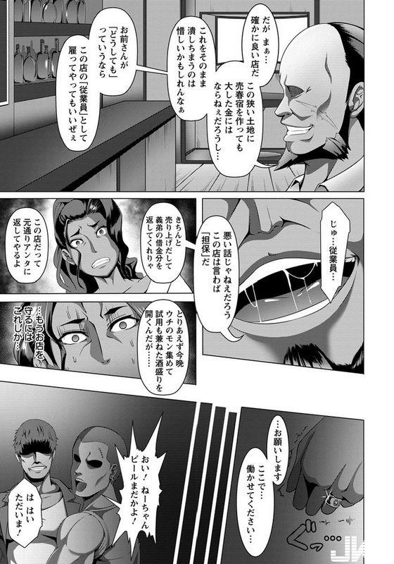 クロFn酒痴×朱耻×羞耻!!
