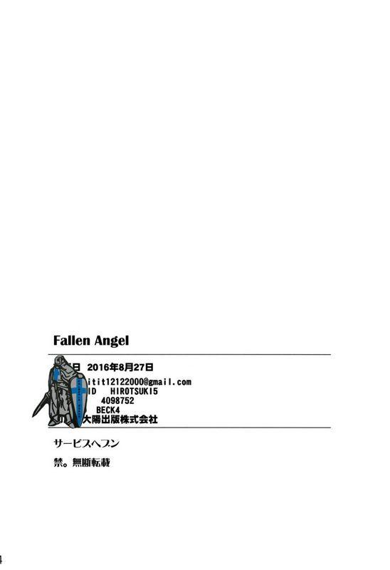 サービスヘブンあずきこFallenAngel美少女戦士セーラームーン