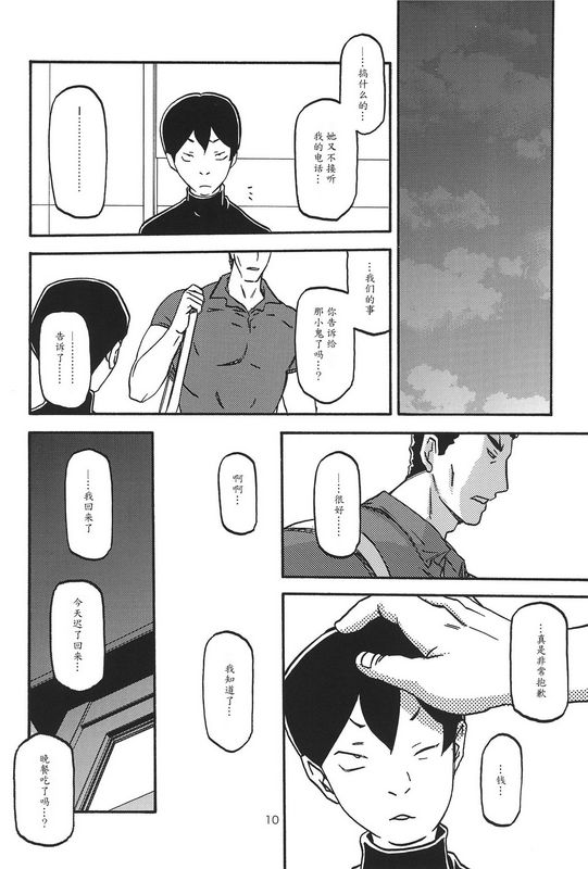 さんかくエプロン山文京伝、有无らひ纱夜子の槛山影抄纱夜子3