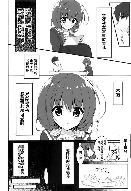 しとろんの杜柚子奈ひよごめんなさい、お兄ちゃんが好きです