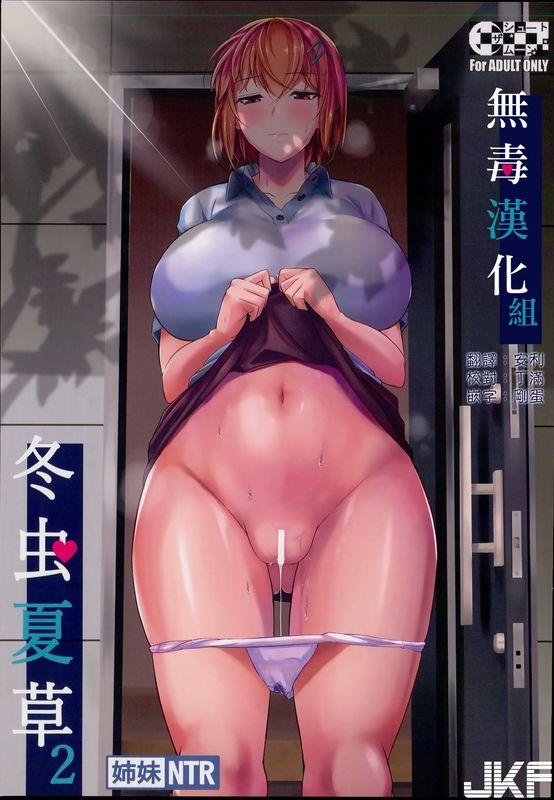 シュート・ザ・ムーンフエタキシ冬虫夏草2