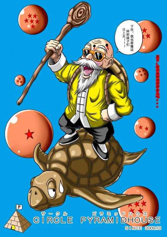七龙珠亀仙人の野望1