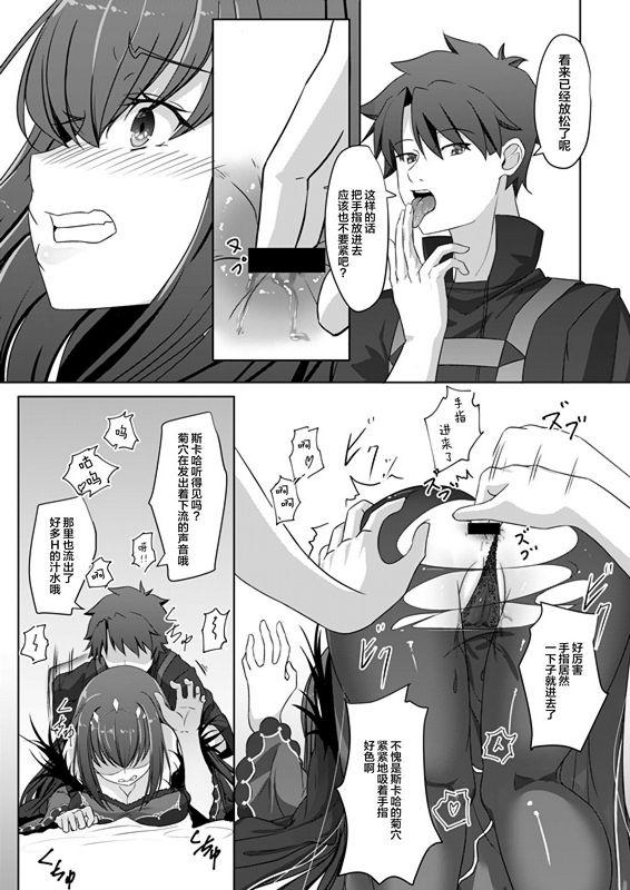 犬ぃおねがいスカサハ様!!
