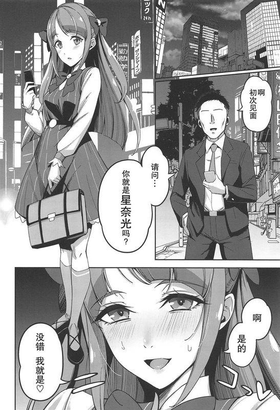 熟成角砂糖sugarBt隠し事なんてなかったスター☆トゥインクルプリキュア