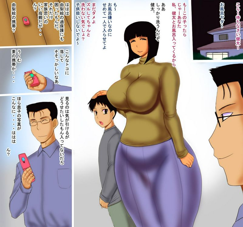 暁技研妻の携帯