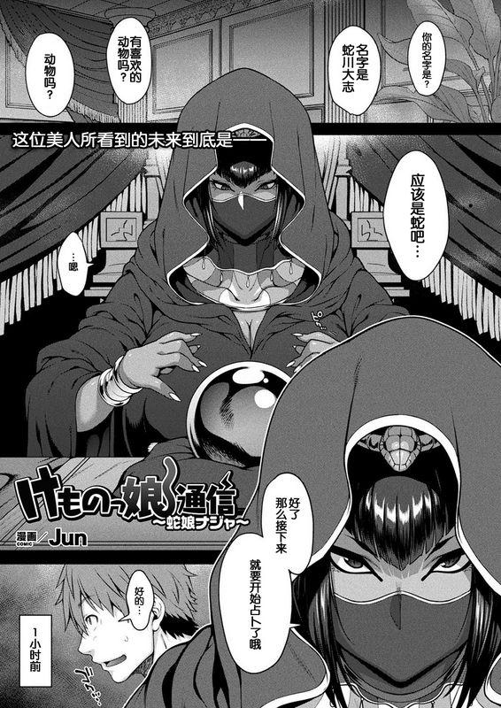 JUNけものっ娘通信~蛇娘ナジャ~コミックアンリアル