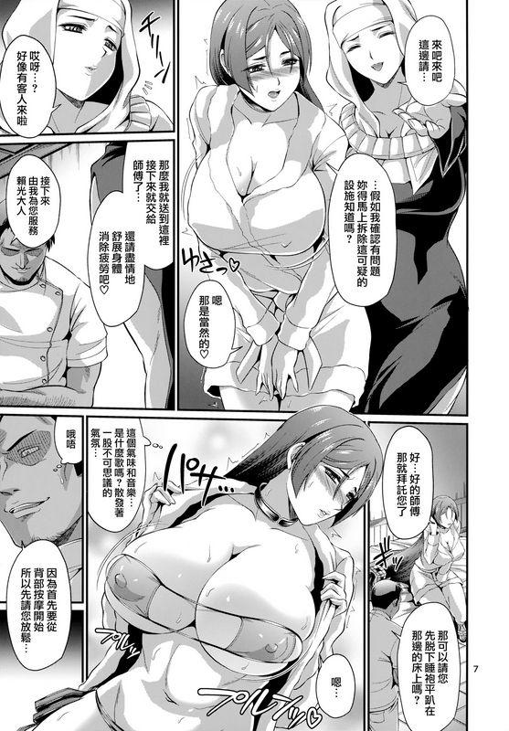 ズビズバ団ふぉれすた杀生院式催淫巨乳マッサージ
