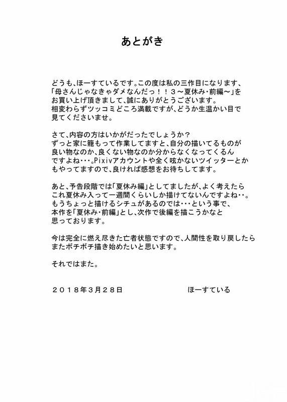 ほーすている母さんじゃなきゃダメなんだっ!!3~夏休み・前编~!