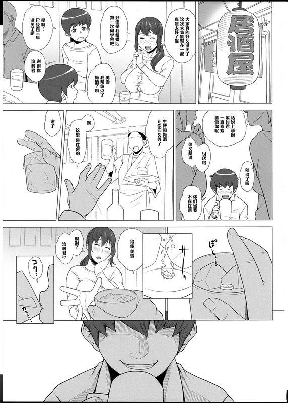 COMIC1☆7ぶた小屋検见川もんど牝妻肉欲交际中国翻訳