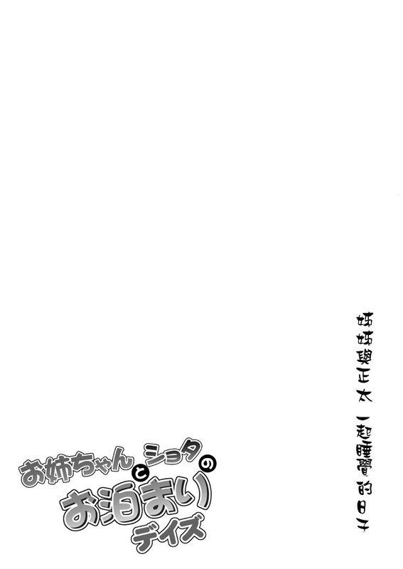 Hasemibox长谷见亮お姉ちゃんとショタのお泊りデイズNEWGAME!