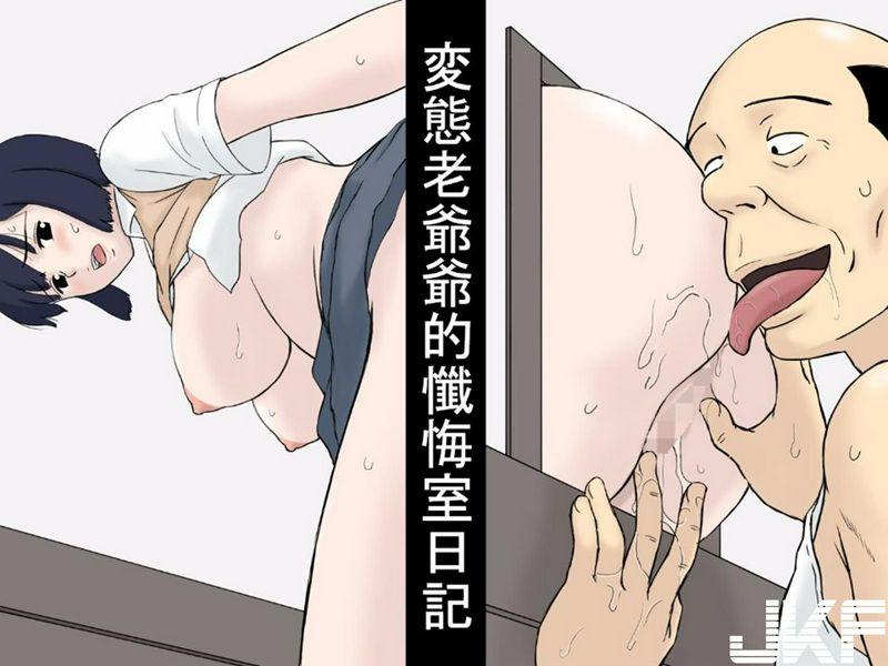 U罗汉変态おじさんの忏悔室日记