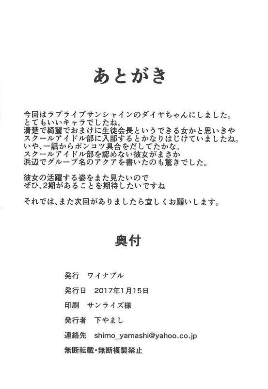 ワイナブル汚れたダイヤラブライブ!サンシャイン!!