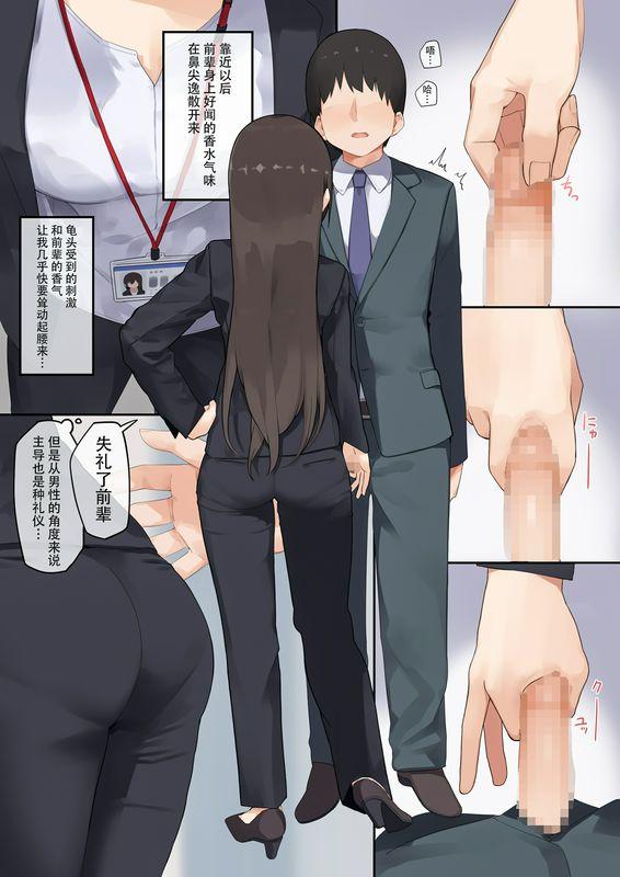 东京プロミネンストマトビジネスセックスマナー新卒编