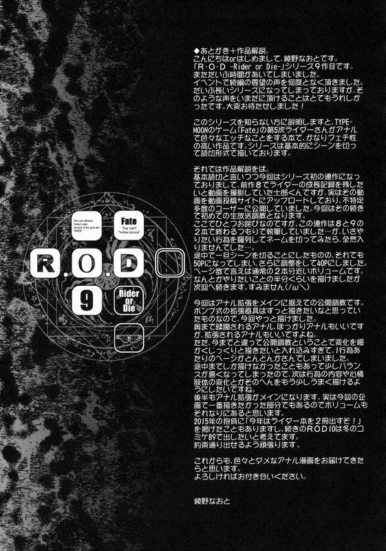 怪奇日蚀绫野なおとR.O.D9RiderorDieFatehollowataraxia