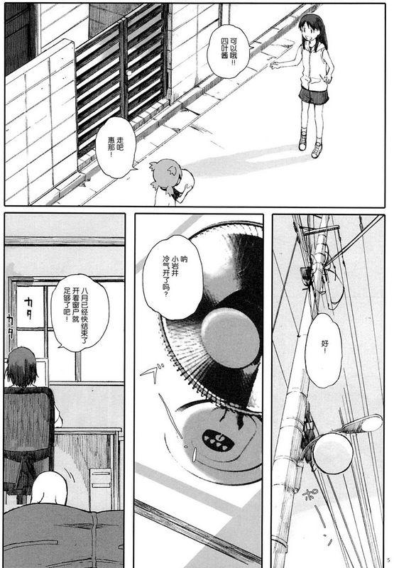 関西オレンジ荒井啓clover*2