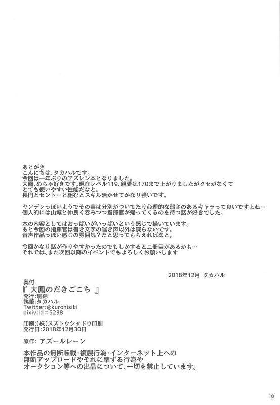 黒锦タカハル大凤のだきごこち