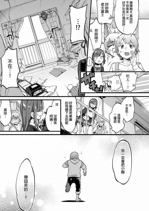 森岛コン反抗期ヌキのススメ♡