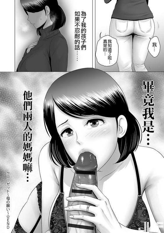 山云クローゼット~母の愿い~クローゼット