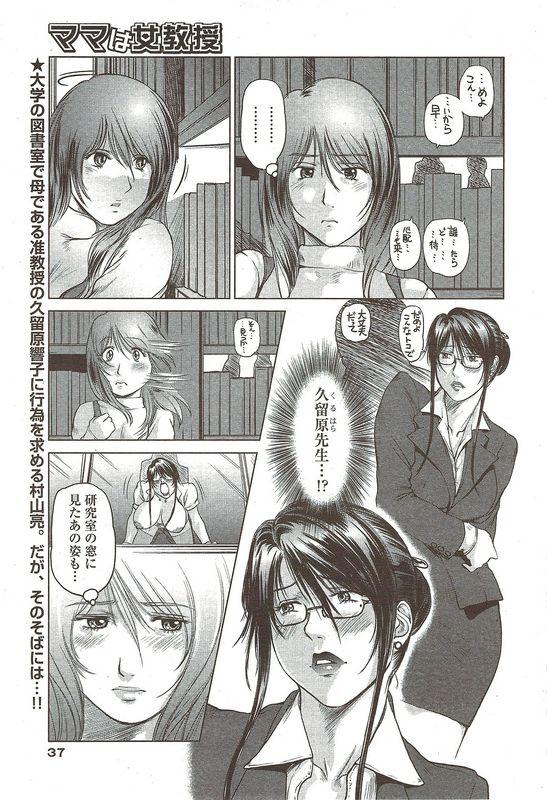 诗乃谱、山咲まさママは女教授第3话