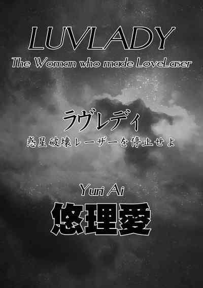 悠理爱个人志会悠理爱LUVLADY惑星破壊レーザーを停止せよ中国翻訳DL版