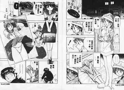 おかもとふじおティッシュ・タイム中国翻訳ページ欠落