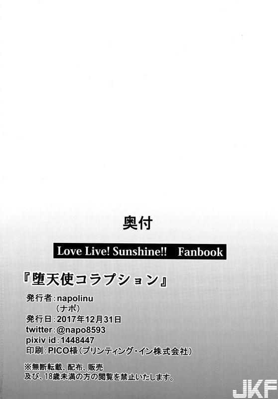 ナポnapolinu堕天使コラプションLoveLive!Sunshine!!